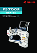 FS700P series catalog